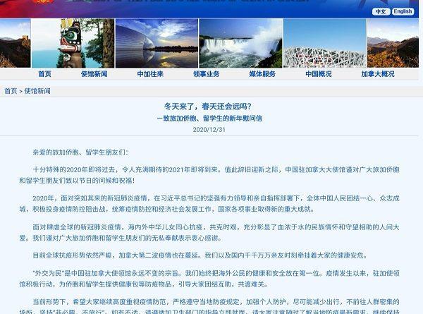 冬天来了,春天还会远吗? 中国驻加拿大大使馆致旅加侨胞、留学生的新年慰问信