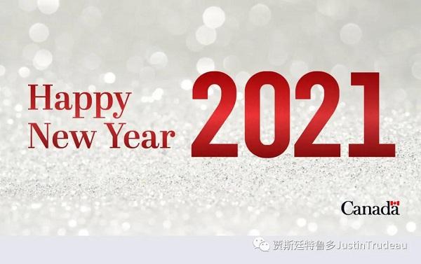 总理新年贺词