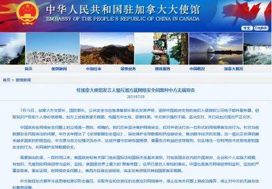 中国大使馆驳斥加方就网络安全问题指责
